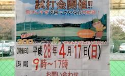 160412_shidakai