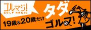 banner_golf1_180x60
