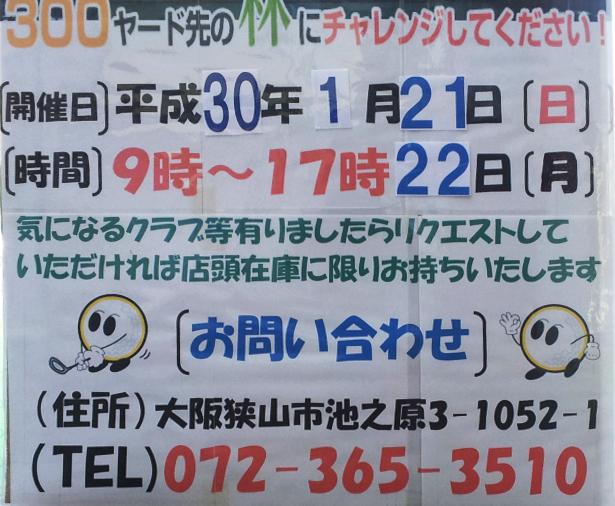 ゴルフキッズ試打会