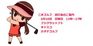 二木ゴルフ試打会