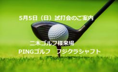 二木ゴルフ試打会のお知らせ