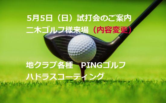 木ゴルフ試打会のお知らせ2