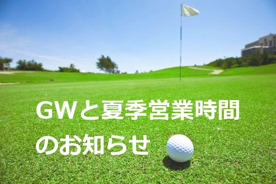 GWの案内