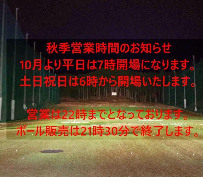 秋季営業時間のお知らせ